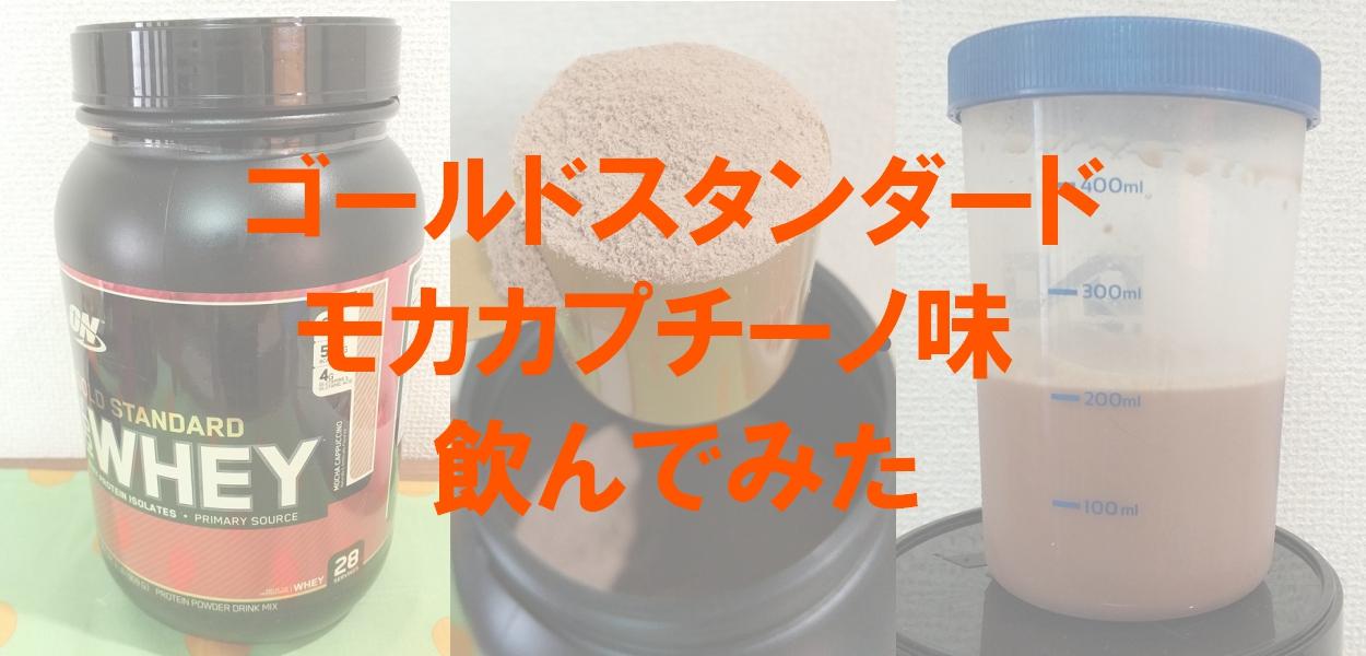 ゴールドスタンダード『モカカプチーノ味』飲んでみた【プロテインレビュー】