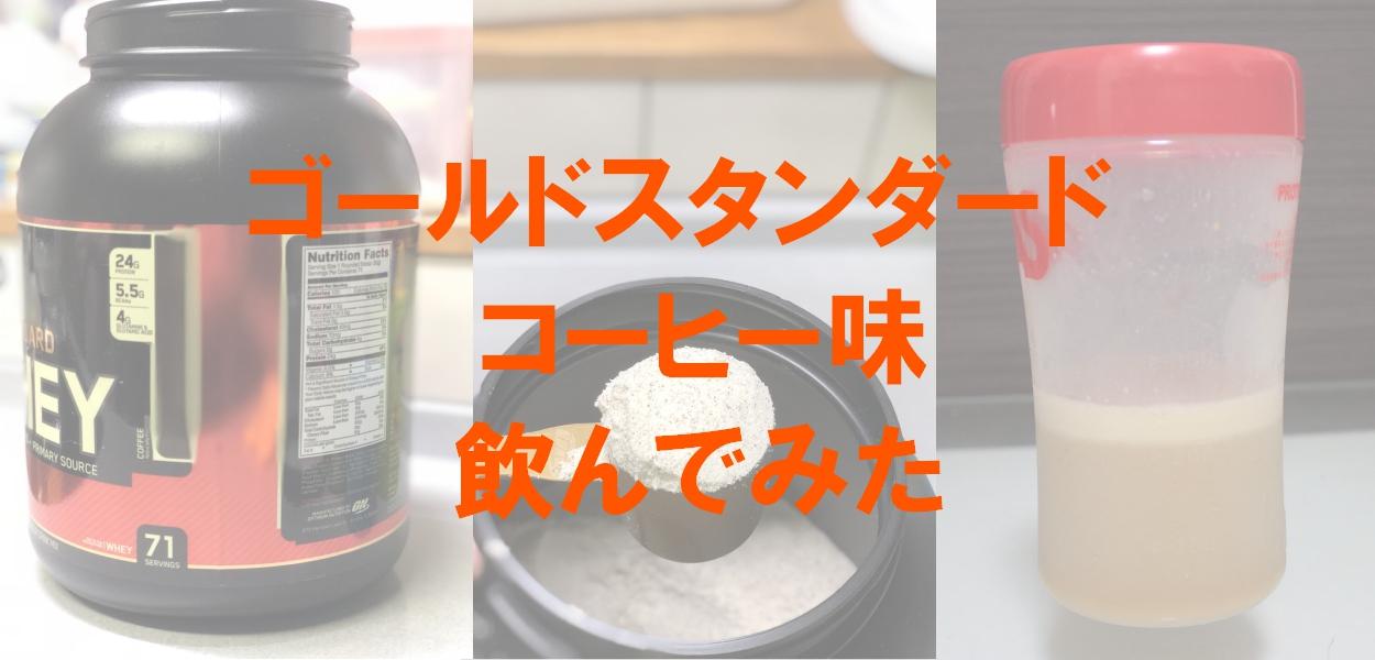ゴールドスタンダード『コーヒー味』飲んでみた【プロテインレビュー】
